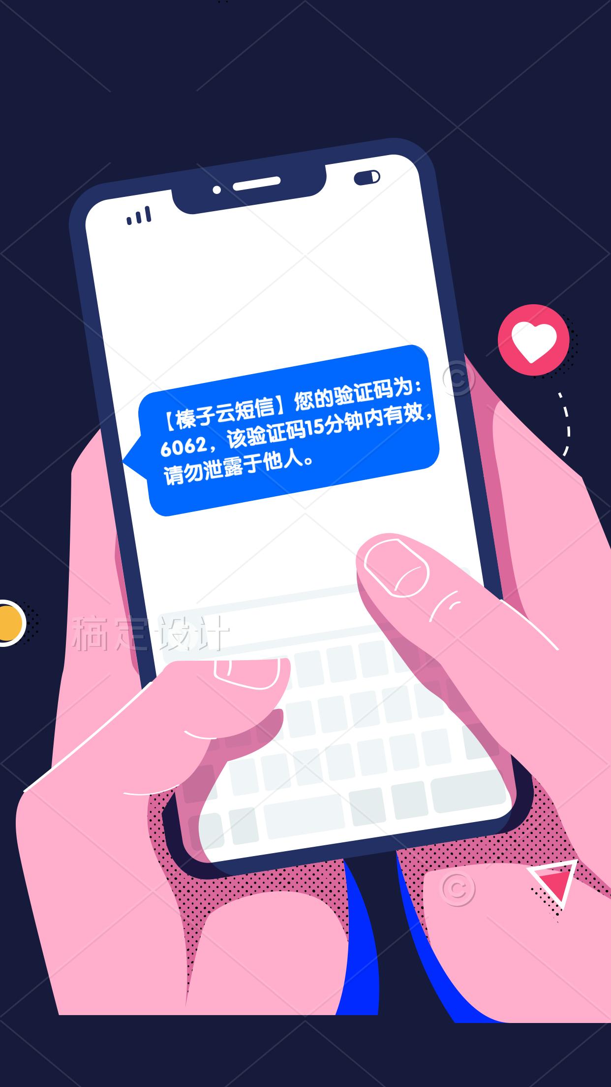 短信验证码全网最低价,0.037元每条