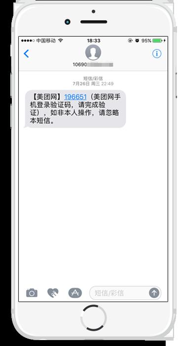 最全的短信平台,接受各大平台网站短信接口验证通知