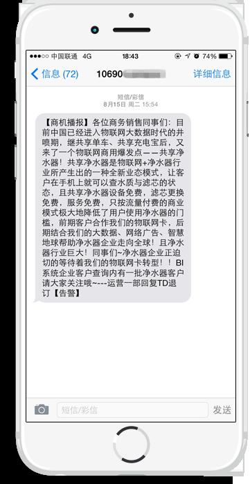 企业短信平台高效内部通信